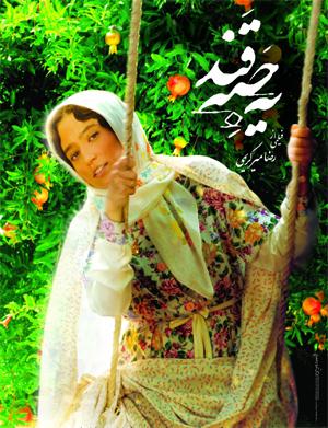 pelicula-irani
