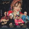 Entrada para ¨La dama de la música persa en concierto; Sima Bina & Ensemble ¨